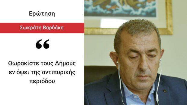 Σωκράτης Βαρδάκης: «Θωρακίστε τους Δήμους εν όψει της αντιπυρικής περιόδου»