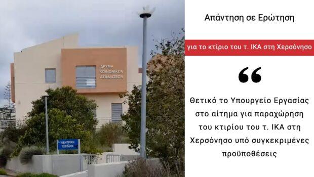 Θετικό το Υπουργείο Εργασίας στο αίτημα για παραχώρηση του κτιρίου του τ. ΙΚΑ στη Χερσόνησο υπό συγκεκριμένες προϋποθέσεις