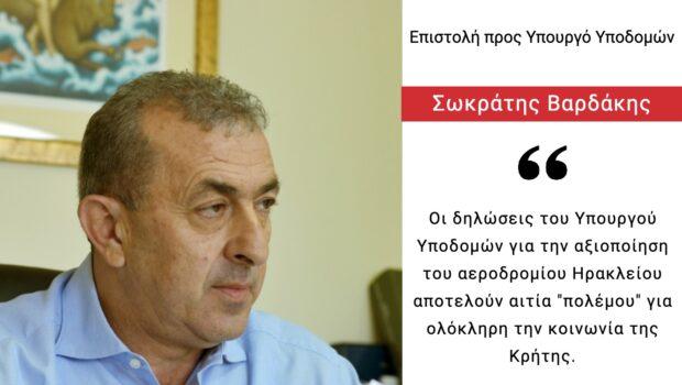 Οι δηλώσεις του Υπουργού Υποδομών για την αξιοποίηση του αεροδρομίου Ηρακλείου, αποτελούν αιτία 'πολέμου' για ολόκληρη την κοινωνία της Κρήτης