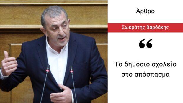 Σωκράτης Βαρδάκης: «Το δημόσιο σχολείο στο απόσπασμα»