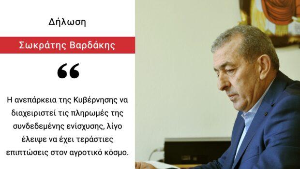 Σ. Βαρδάκης: «Η ανεπάρκεια της Κυβέρνησης να διαχειριστεί τις πληρωμές της συνδεδεμένης ενίσχυσης, λίγο έλειψε να έχει τεράστιες επιπτώσεις στον αγροτικό κόσμο»
