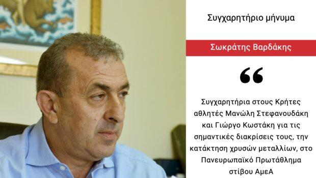 Συγχαρητήρια στους Κρήτες αθλητές Μανώλη Στεφανουδάκη και Γιώργο Κωστάκη