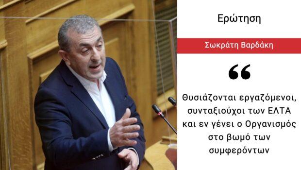 Σ. Βαρδάκης: «Θυσιάζονται εργαζόμενοι, συνταξιούχοι των ΕΛΤΑ και εν γένει ο Οργανισμός στο βωμό των συμφερόντων»