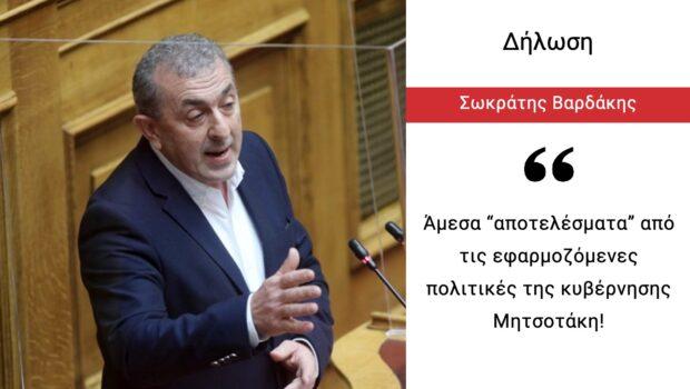 """Σωκράτης Βαρδάκης: «Άμεσα """"αποτελέσματα"""" από τις εφαρμοζόμενες πολιτικές της κυβέρνησης Μητσοτάκη!!Θλιβερή πρωτιά της Ελλάδας στην ανεργία, μεταξύ των χωρών της ΕΕ»"""