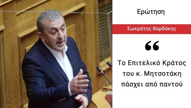 Σωκράτης Βαρδάκης: «Το Επιτελικό Κράτος του κ. Μητσοτάκη πάσχει από παντού»