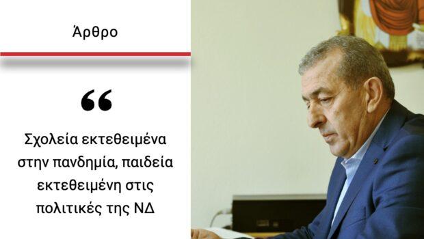 Σωκράτης Βαρδάκης: «Σχολεία εκτεθειμένα στην πανδημία, #παιδεία εκτεθειμένη στις πολιτικές της ΝΔ»