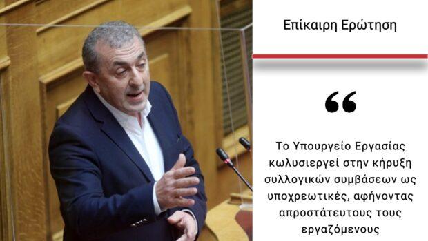 Σωκράτης Βαρδάκης: «Η ανικανότητα και η αναλγησία της Κυβέρνησης αφήνει απροστάτευτους τους εργαζόμενους σε όλη την χώρα»
