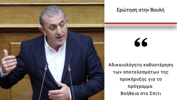 Σωκράτης Βαρδάκης: Αδικαιολόγητη καθυστέρηση έκδοσης των αποτελεσμάτων της προκήρυξης για τη Βοήθεια στο Σπίτι