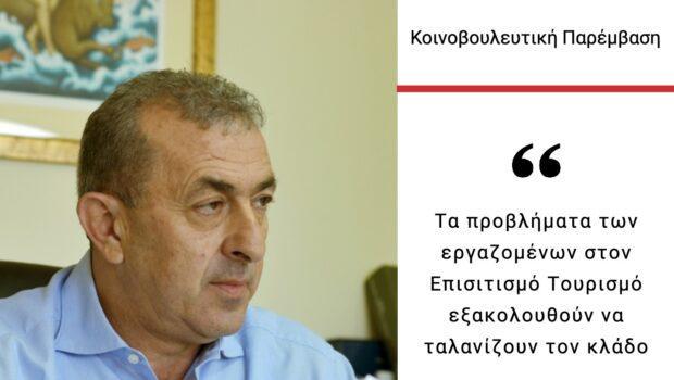 Σωκράτης Βαρδάκης: «Τα προβλήματα των εργαζομένων στον Επισιτισμό Τουρισμό εξακολουθούν να ταλανίζουν τον κλάδο»