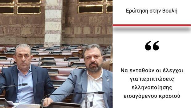 Σ. Βαρδάκης: «Να ενταθούν οι έλεγχοι για περιπτώσεις ελληνοποίησης εισαγόμενου κρασιού»