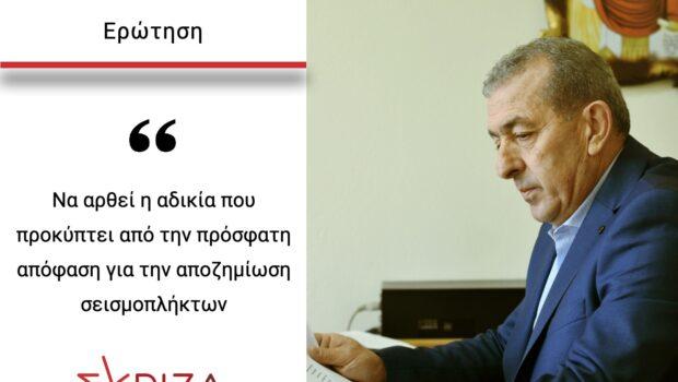 Σωκράτης Βαρδάκης: «Να αρθεί η αδικία που προκύπτει από την πρόσφατη απόφαση για την αποζημίωση σεισμοπλήκτων»