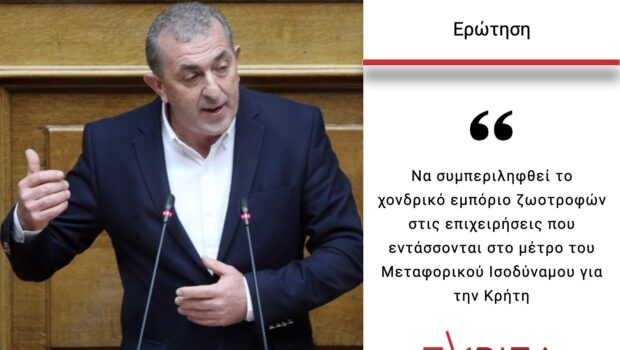 Σωκράτης Βαρδάκης: «Να συμπεριληφθεί το χονδρικό εμπόριο ζωοτροφών στις επιχειρήσεις που εντάσσονται στο μέτρο του Μεταφορικού Ισοδύναμου για την Κρήτη»